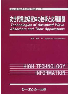 次世代電波吸収体の技術と応用展開