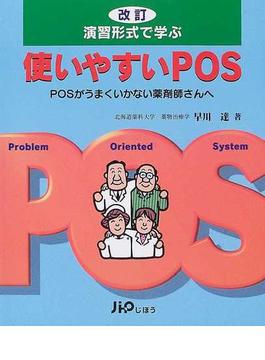 演習形式で学ぶ使いやすいPOS POSがうまくいかない薬剤師さんへ 改訂