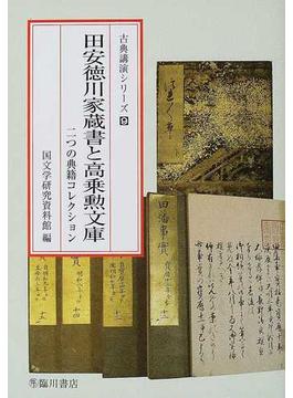 田安徳川家蔵書と高乗勲文庫 二つの典籍コレクション