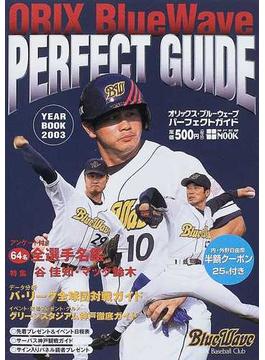 オリックス・ブルーウェーブパーフェクトガイド Year book 2003