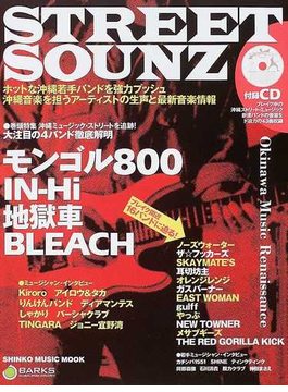 Street sounz Okinawa music renaissance モンゴル800 IN−Hi 地獄車 BLEACH