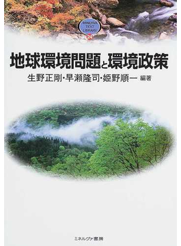 地球環境問題と環境政策