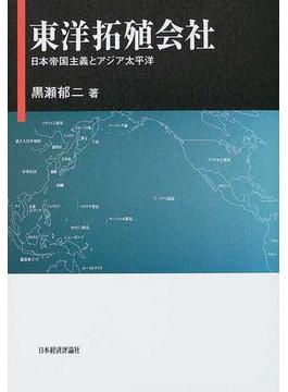 東洋拓殖会社 日本帝国主義とアジア太平洋