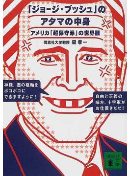 「ジョージ・ブッシュ」のアタマの中身 アメリカ「超保守派」の世界観(講談社文庫)