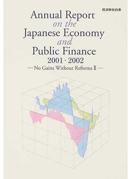経済財政白書 英文 2001−2002 No gains without reforms 2