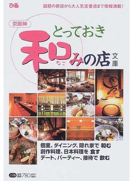 京阪神とっておき和みの店文庫 話題の新店から大人気定番店まで情報満載!(ぴあMOOK)