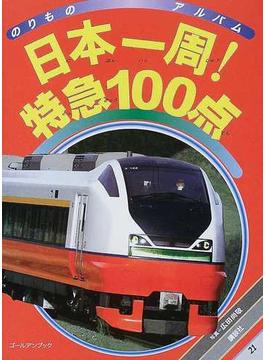 日本一周!特急100点