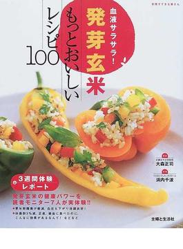血液サラサラ!発芽玄米もっとおいしいレシピ100