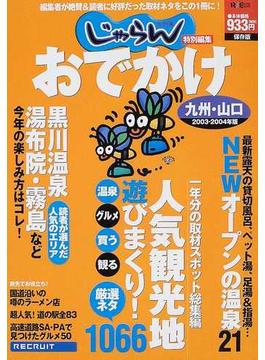 おでかけ九州・山口 保存版 2003−2004年版