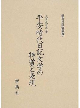 平安時代日記文学の特質と表現(新典社研究叢書)