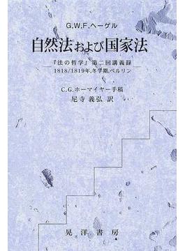 自然法および国家法 『法の哲学』第二回講義録 1818/1819年,冬学期,ベルリン C.G.ホーマイヤー手稿(阪南大学翻訳叢書)