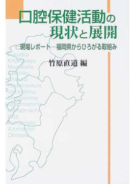 口腔保健活動の現状と展開 現場レポート−福岡県からひろがる取組み