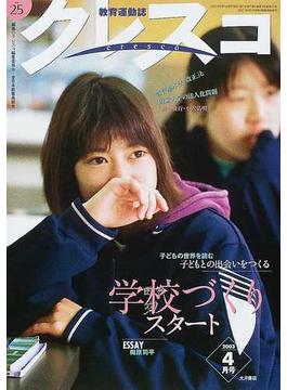 クレスコ 教育運動誌 No.25(2003年4月号) 学校づくりスタート