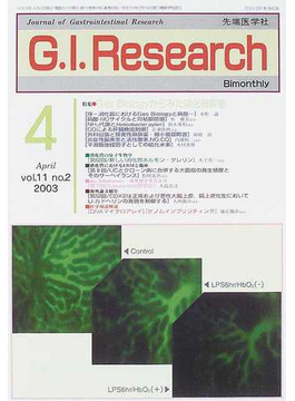 G.I.research Journal of gastrointestinal research Vol.11no.2(2003) 特集/Gas Biologyからみた消化器疾患
