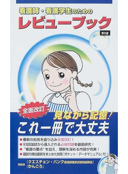 看護師・看護学生のためのレビューブック 第5版