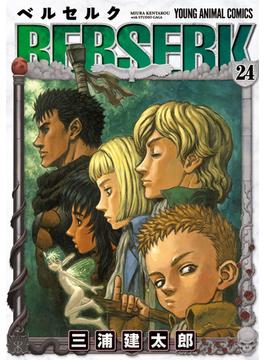 ベルセルク 24(ジェッツコミックス)