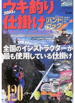 ウキ釣り仕掛けハンドブック 磯・堤防釣り名人の最新・最強仕掛け全集 2003年 全国のインストラクターが最も使用している仕掛け