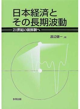 日本経済とその長期波動 21世紀の新体制へ