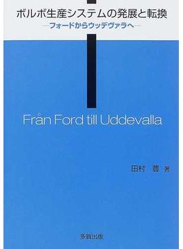 ボルボ生産システムの発展と転換 フォードからウッデヴァラへ