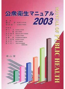 公衆衛生マニュアル 2003