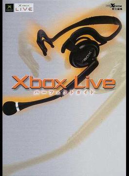 Xbox Liveパーフェクトガイド