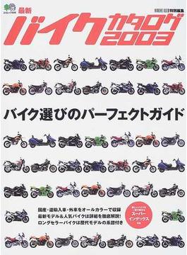 バイクカタログ 最新 2003 バイク選びのパーフェクトガイド(エイムック)
