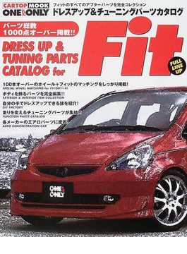 Dress up & tuning parts catalog for Fit GD1〜4フィット完全マニュアル
