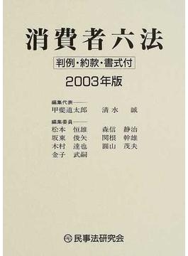 消費者六法 2003年版