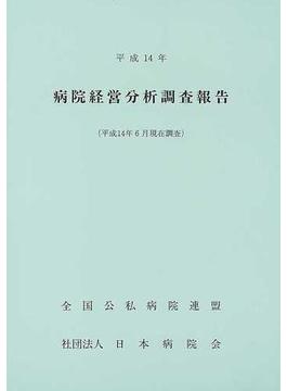 病院経営分析調査報告 平成14年