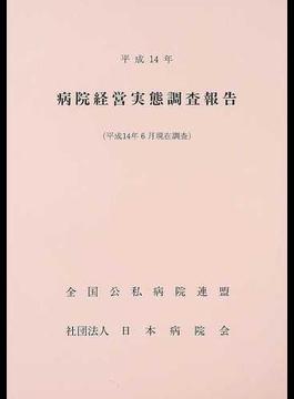 病院経営実態調査報告 平成14年