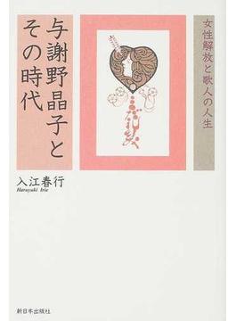 与謝野晶子とその時代 女性解放と歌人の人生