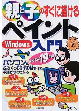 親と子のすぐに描けるペイント入門 Windows XP版 作って覚える19作例