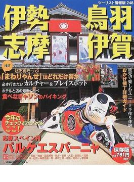 伊勢・鳥羽・志摩・伊賀 志摩スペイン村パルケエスパーニャ 保存版 2003
