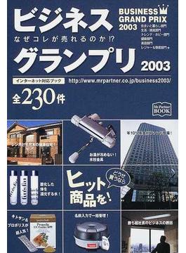 ビジネスグランプリ インターネット対応ブック 2003
