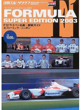 フォーミュラ・スーパーエディション 2003 F1&Fニッポン
