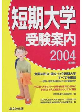 短期大学受験案内 2004年度用
