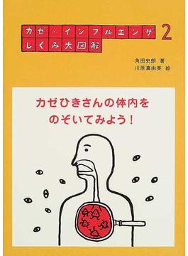 カゼ・インフルエンザしくみ大図解 2 カゼひきさんの体内をのぞいてみよう!