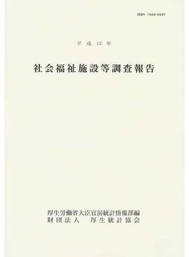 社会福祉施設等調査報告 平成13年