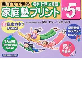 親子でできる漢字・計算・文章題家庭塾プリント 小学5年生