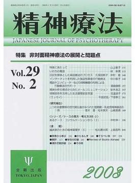 精神療法 Vol.29No.2 特集非対面精神療法の展開と問題点