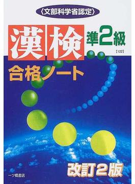 漢検合格ノート準2級 文部科学省認定 改訂2版