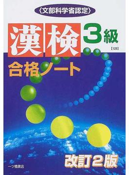 漢検合格ノート3級 文部科学省認定 改訂2版