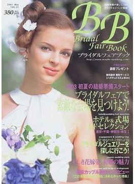 ブライダルフェアブック Vol.21 初夏のウエディング準備号 ホテル&式場ブライダルフェアセレクション