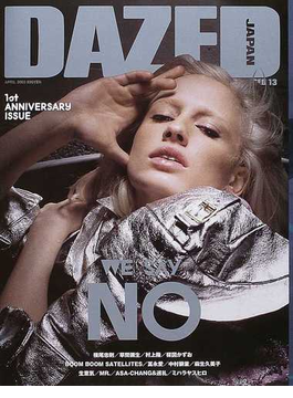 Dazed & confused Japan 13 1st anniversary issue Dazed no project Designer fantasies