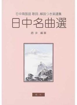 日中名曲選 日中両国語歌詞、解説つき楽譜集