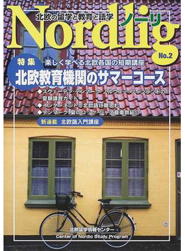 ノーリ 北欧の留学と教育と語学 第2号