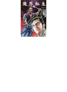 魔界転生(リイド文庫) 2巻セット(リイド文庫)