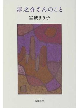 淳之介さんのこと(文春文庫)