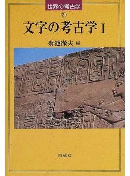 文字の考古学 1