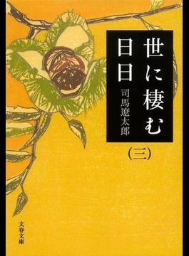 世に棲む日日 新装版 3(文春文庫)